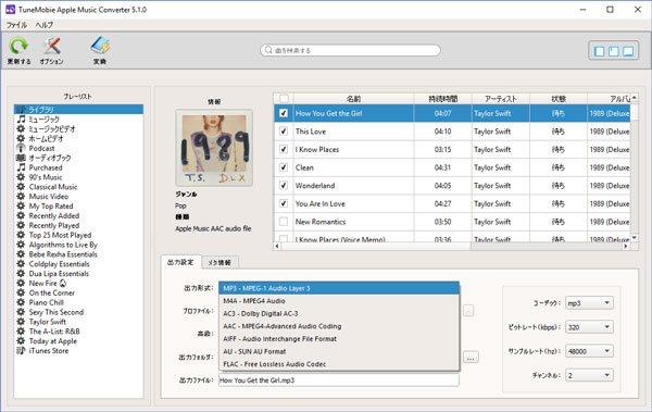 Apple Music変換の出力形式を選択
