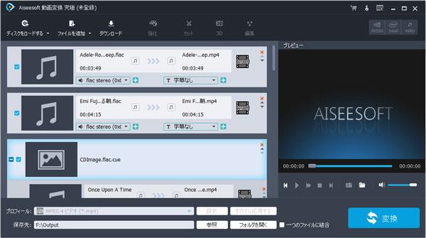FLACファイルをAiseesoft動画変換究極に追加
