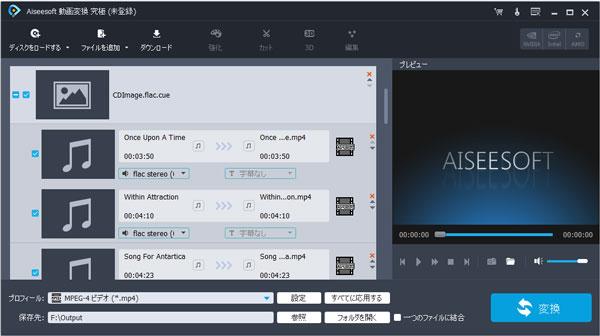 FLAC + CUEをAiseesoft動画変換究極に追加