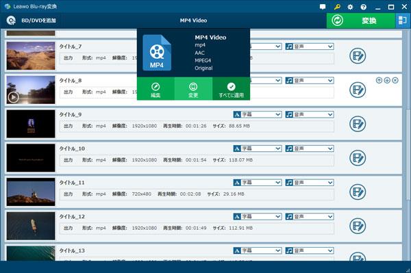 Leawo Blu-ray変換のインターフェース