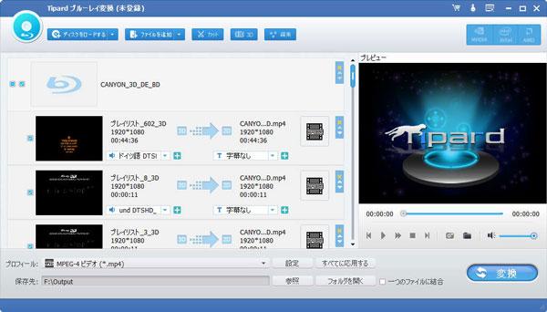 Tipard Blu-ray変換:ブルーレイディスクを追加