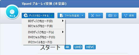 Tipard Blu-ray変換:ブルーレイフォルダを追加