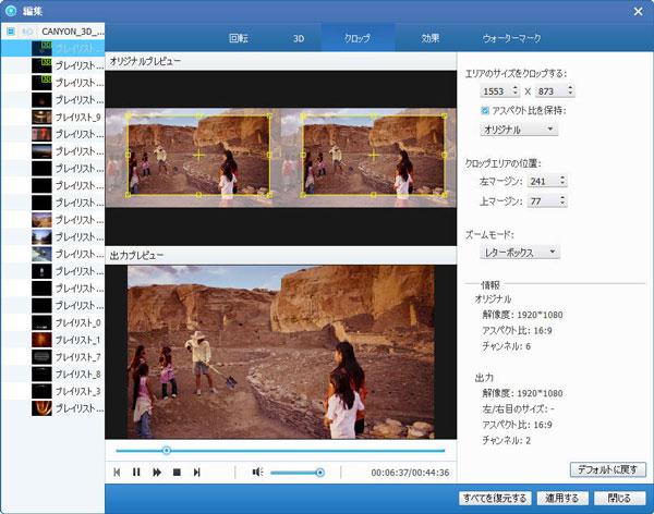 Tipard Blu-ray変換:動画編集