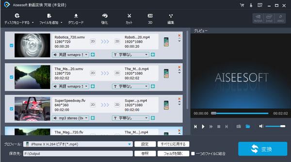 動画をMP4に変換