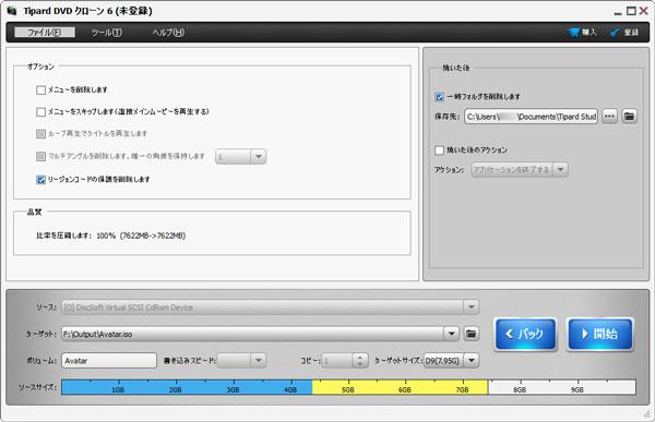 DVDコピーの設定