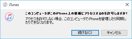 iTunes アクセス許可