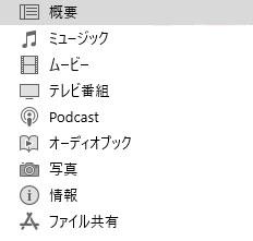 iTunes iPadデータ移行
