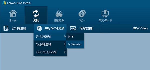DVDをLeawo DVD変換に追加