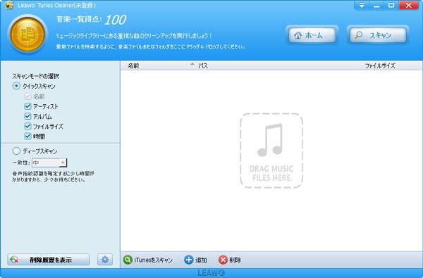重複音楽ファイルを検出