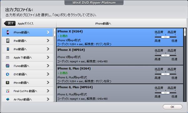 Winx DVD Ripper PlatinumでDVDをiPhoneに変換