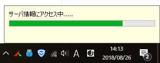 DVDFab Passkeyサーバーアクセス中