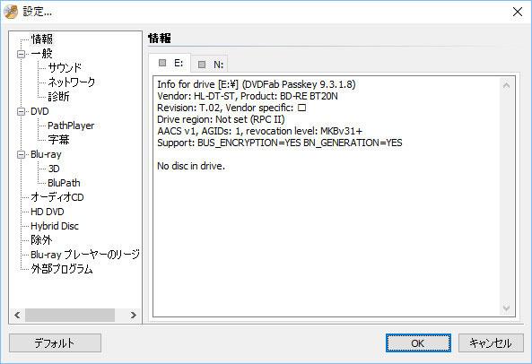 DVD・BDドライブの情報