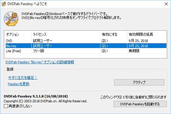 DVDFab Passkeyインターフェース