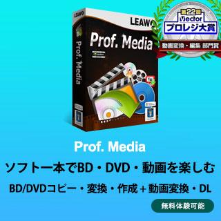 Prof. Media
