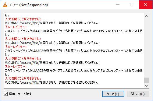 VLCのブルーレイ読み込みエラー