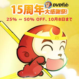 DVDFab 15周年大感謝祭