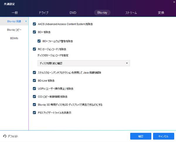 DVDFab Blu-rayコピーが解除可能のBDコピーガード