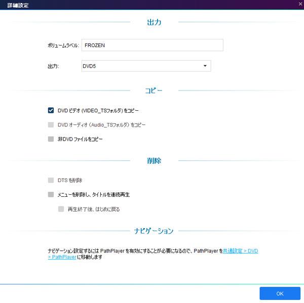 DVDFab DVDコピーの出力詳細設定
