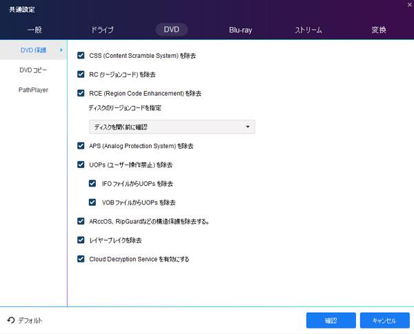 DVDFab DVDコピーが解除可能のDVDコピーガード