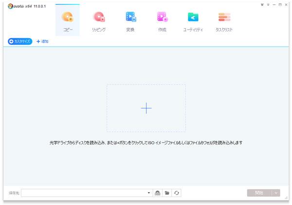 DVDFab オールインワンのインターフェース