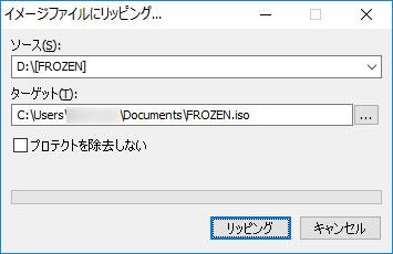 Passkey for DVDでDVDをISOにコピー