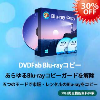 DVDFab Blu-rayコピー