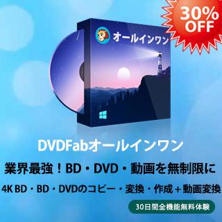 DVDFabオールインワン