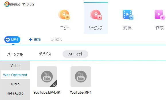 DVDFab 11のYouTube MP4動画出力