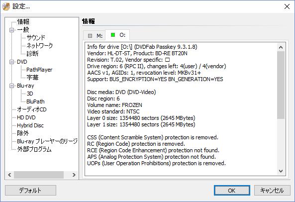 Passkey for DVDで除去したDVDコピーガード
