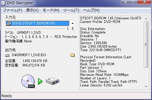 DVDコピーガード解除フリーソフト:DVD Decrypter