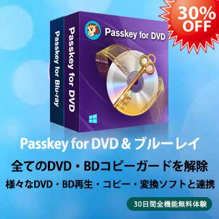 DVDFab Passkey for DVD & ブルーレイ