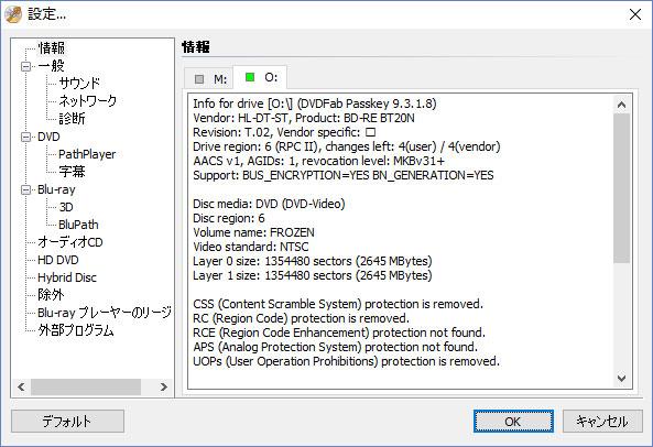 PasskeyでDVDコピーガードを解除