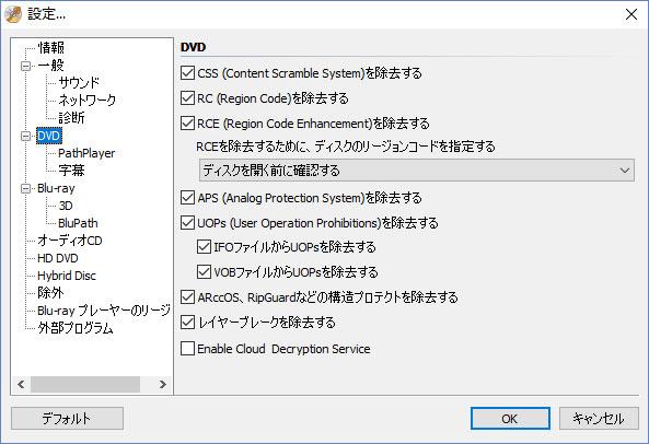 DVDFab Passkey for DVDが解除可能のDVDコピーガード