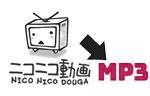 ニコニコ動画 MP3ダウンロード