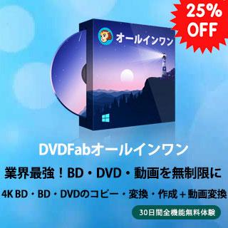 DVDFabオールインワン 25% OFF販売中