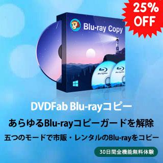 DVDFab Blu-rayコピー 25% OFF販売中