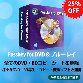 DVDFab Passkey for DVD &ブルーレイ 25% OFF販売中