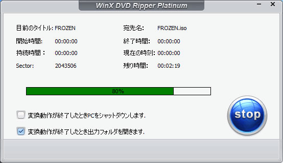 WinX DVD Ripper PlatinumでDVDをコピー中
