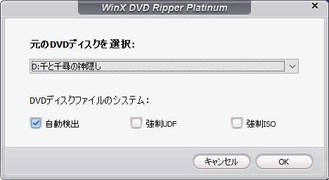 WinX DVD Ripper PlatinumにDVD映画を追加