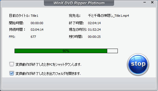 WinX DVD Ripper PlatinumでDVDをMP4に変換中