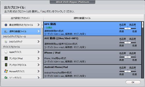 WinX DVD Ripper PlatinumでMP4出力形式を選択