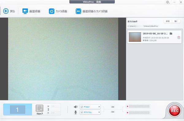 VideoProc:カメラ録画