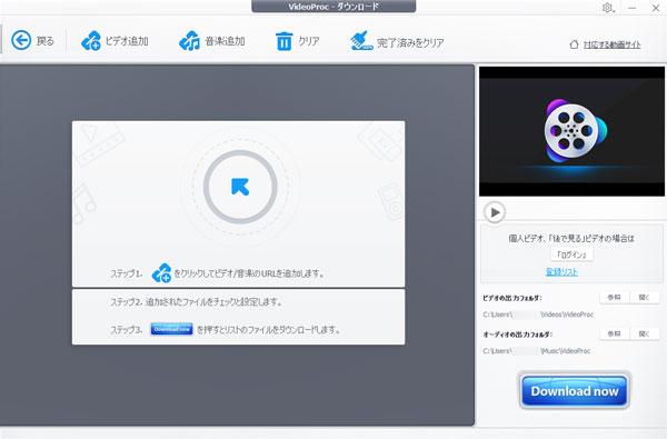 VideoProc:動画・音楽ダウンローダー