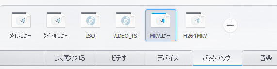VideoProc:DVDコピーの出力形式