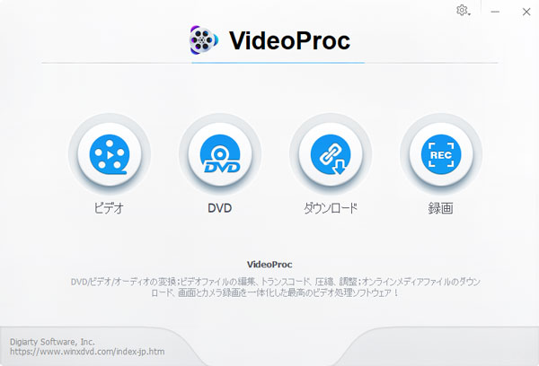 VideoProcの起動画面