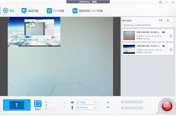 VideoProc:画面録画とカメラ録画