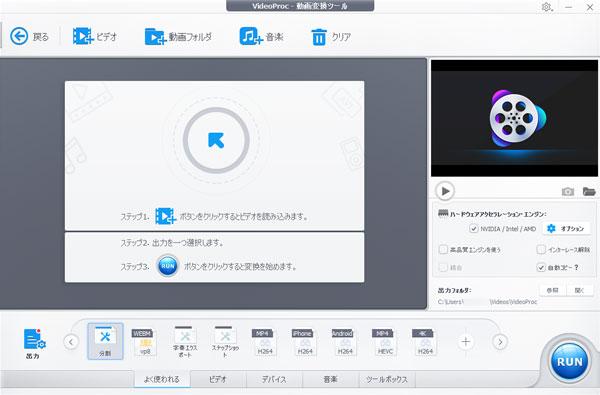 VideoProc:動画変換・動画編集