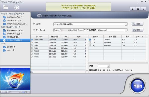 WinX DVD Copy Pro:DVDから音声を抽出