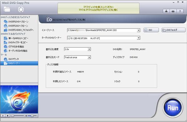WinX DVD Copy Pro:DVDバーナー
