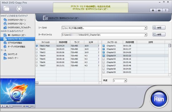 WinX DVD Copy Pro:DVDのチャプターをコピー